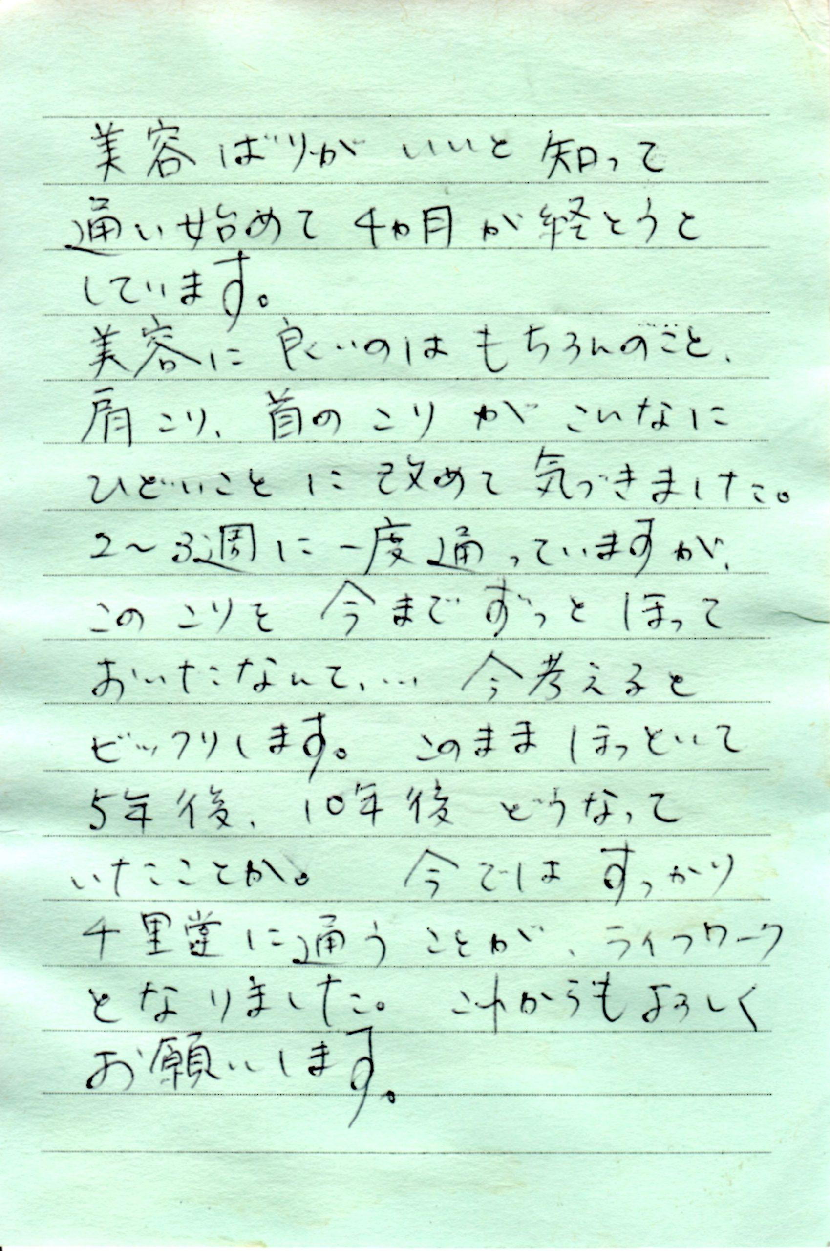 患者様の手紙